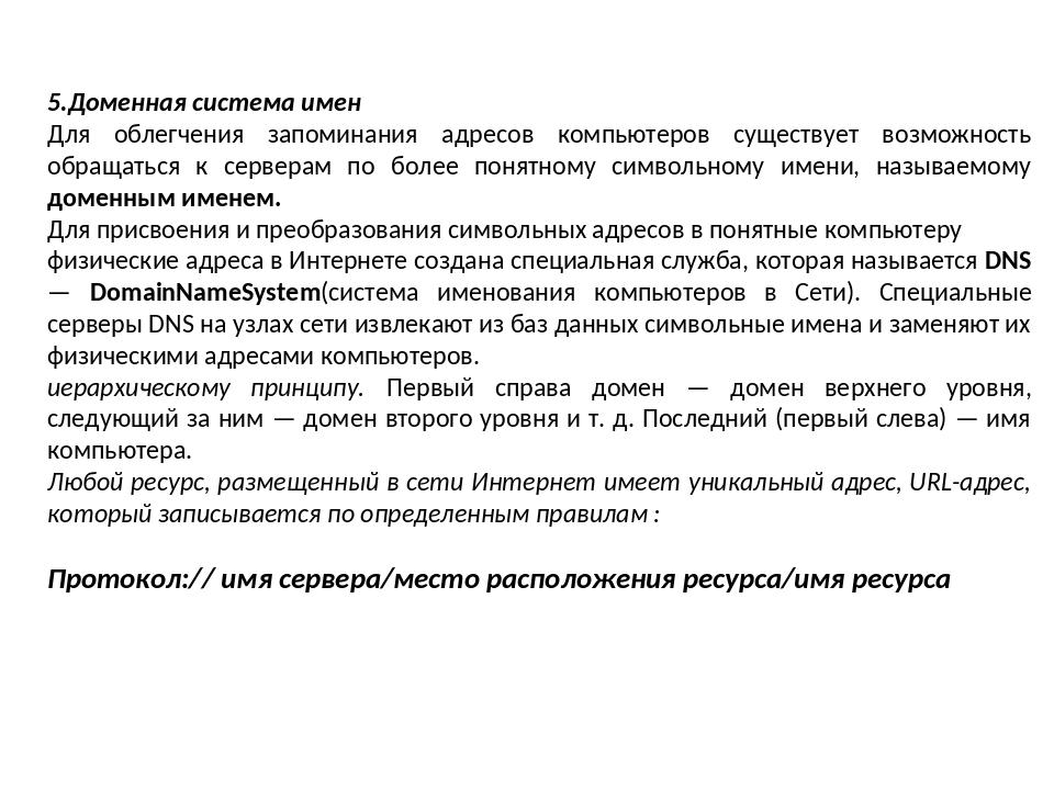 5.Доменная система имен Для облегчения запоминания адресов компьютеров сущест...