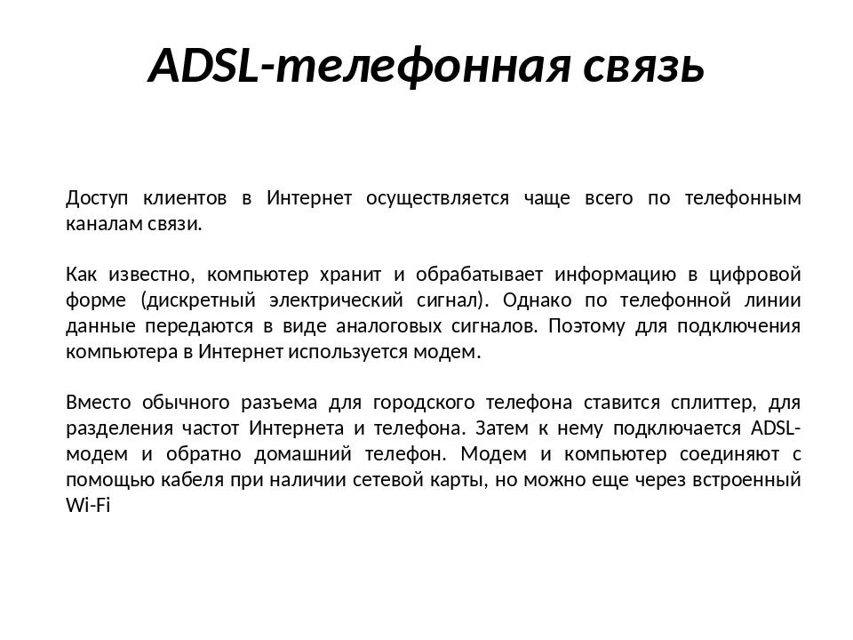 ADSL-телефонная связь Доступ клиентов в Интернет осуществляется чаще всего по...