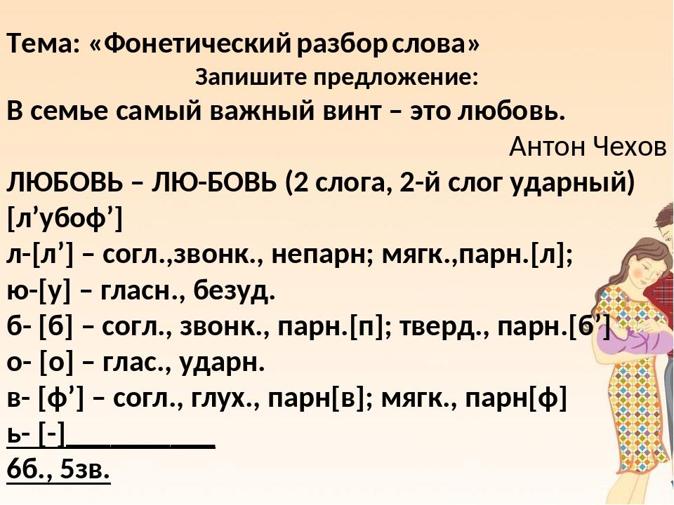 Приятные фонетический разбор