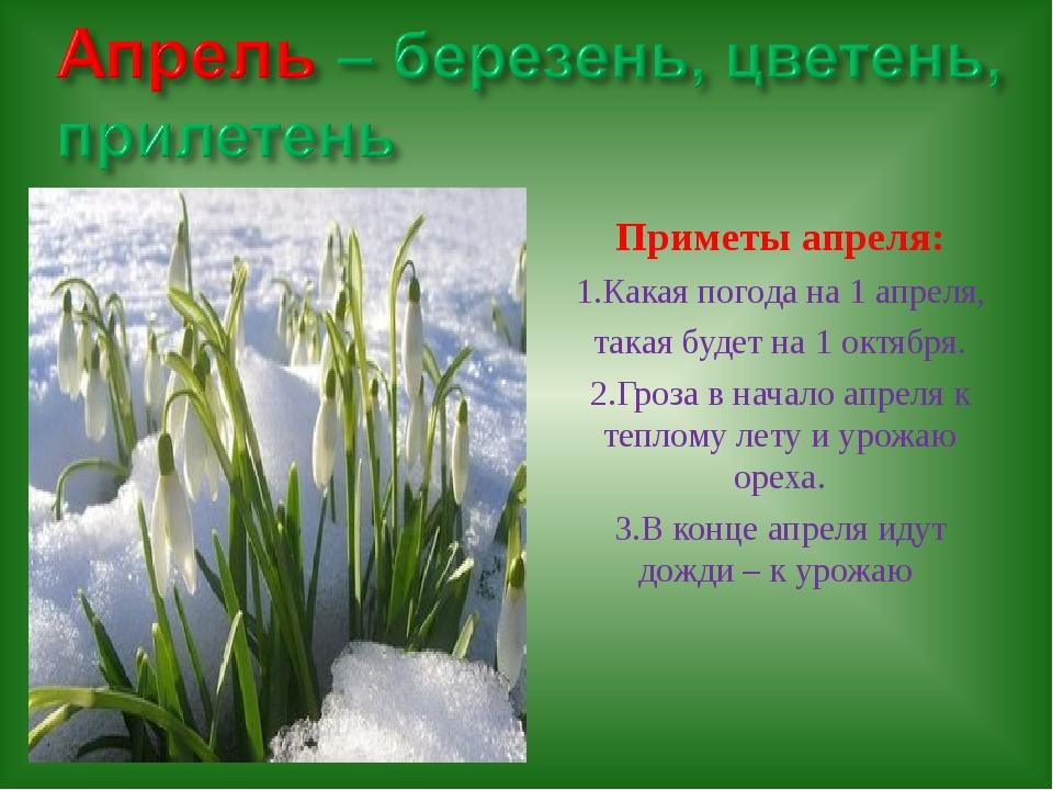 Приметы апреля: 1.Какая погода на 1 апреля, такая будет на 1 октября. 2.Гроза...