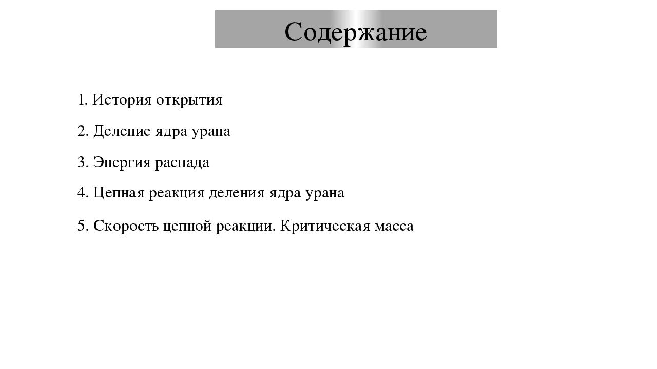 История открытия Отто Ган 22.02.1902 — 22.04.1980 92U + n → 56Ba + 36Kr + xn....