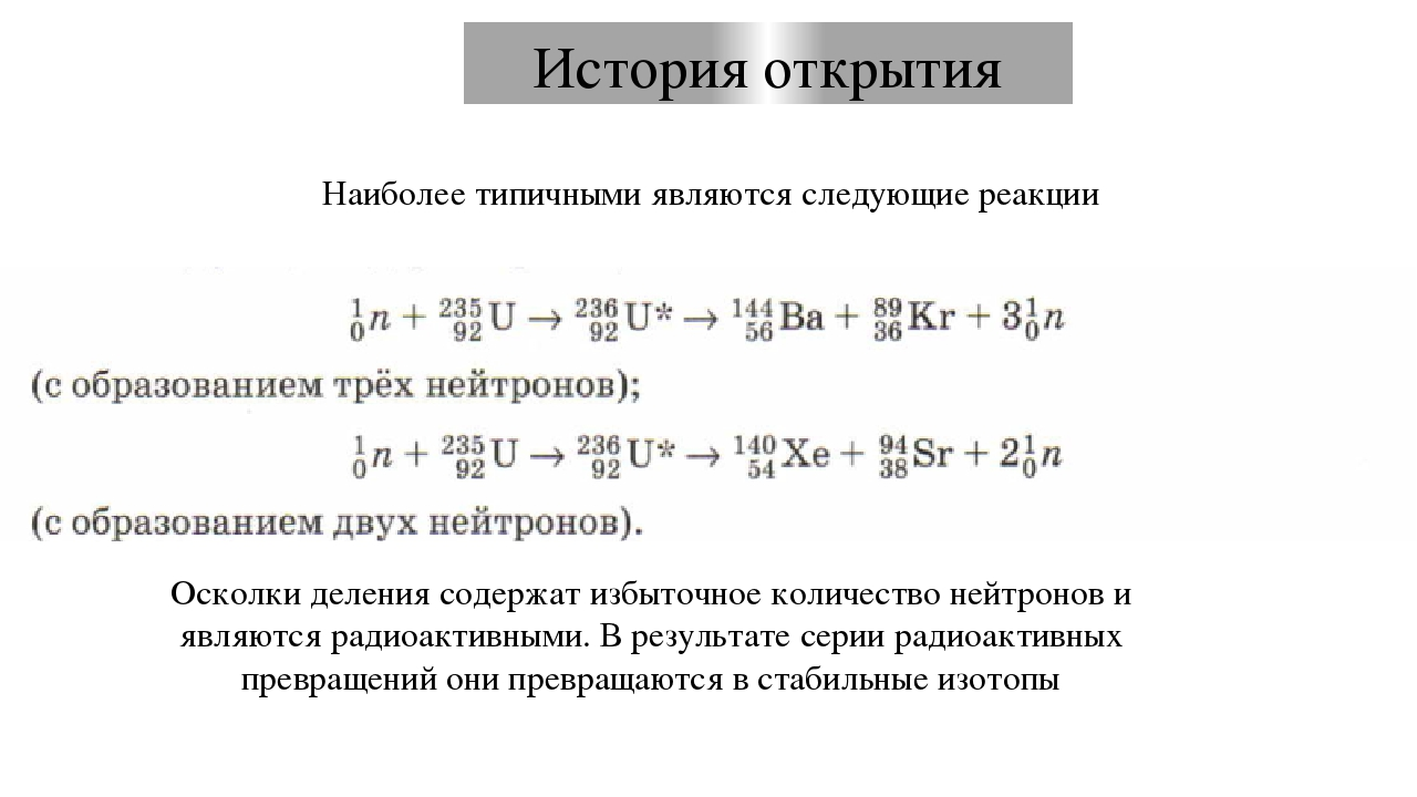 Энергия распада около 7,6 МэВ, а осколков реакции 8,5 МэВ. Поэтому в результа...