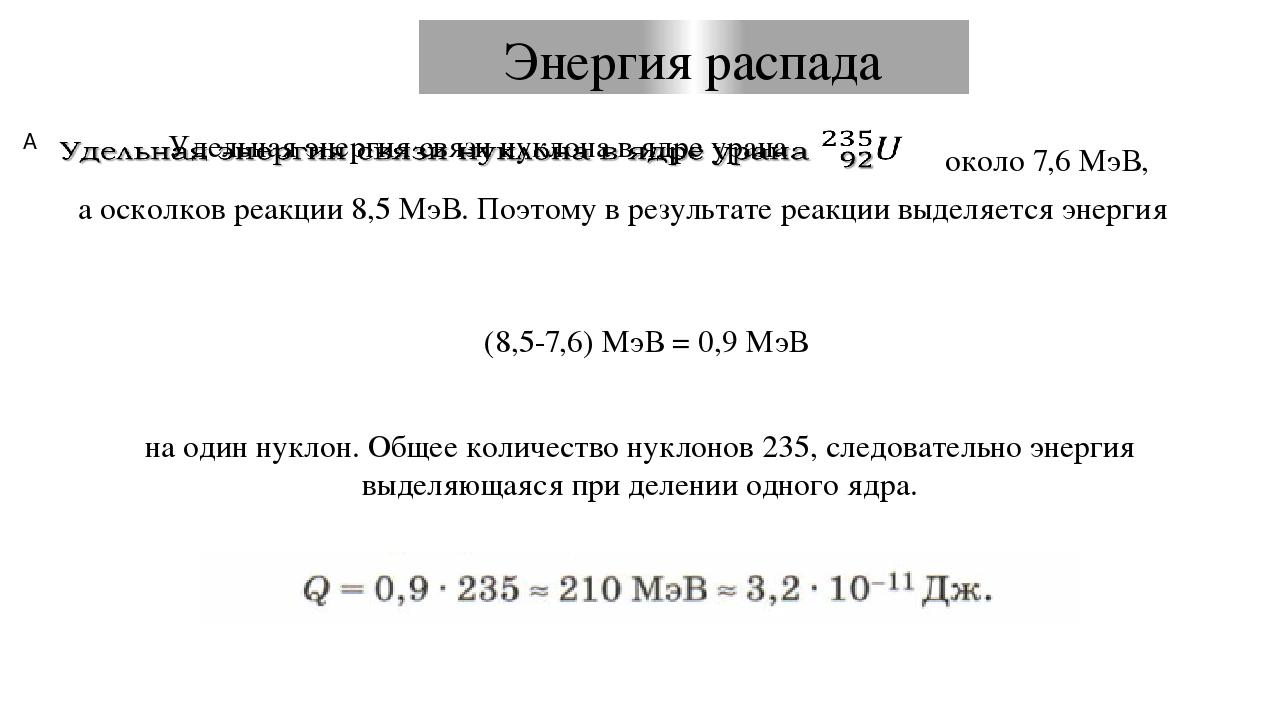 Энергия распада В одном килограмме урана содержится 2,5·1024 атомов 3,2·10-11...