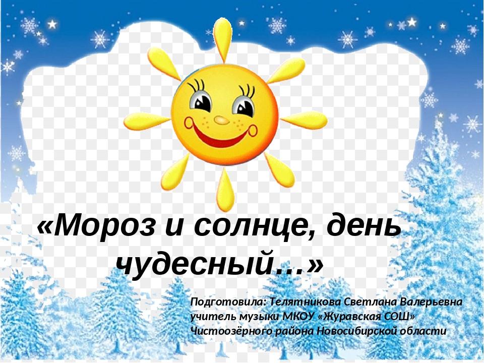 очень мороз и солнце день чудесный картинка с надписью дорожные фотографии сделаны