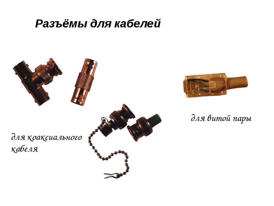 Разъёмы для кабелей для коаксиального кабеля для витой пары
