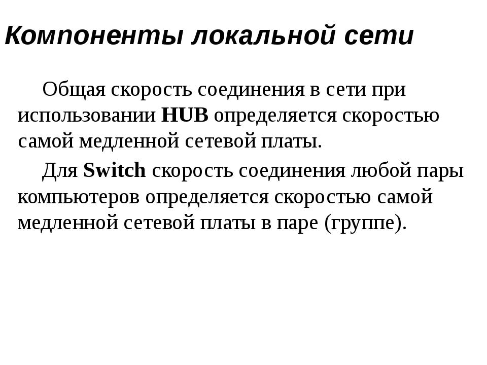 Компоненты локальной сети Общая скорость соединения в сети при использовании...