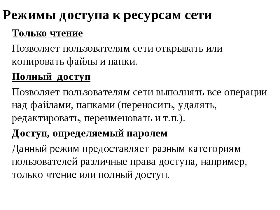 Режимы доступа к ресурсам сети Только чтение Позволяет пользователям сети отк...