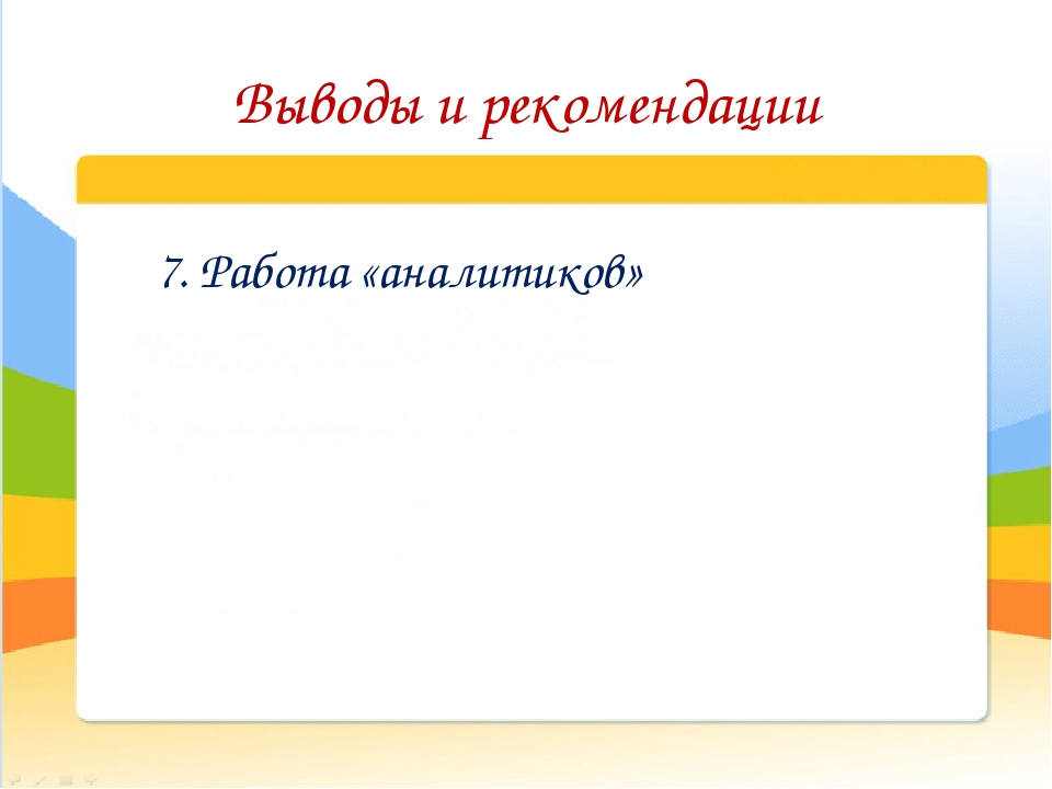 Выводы и рекомендации 7. Работа «аналитиков»