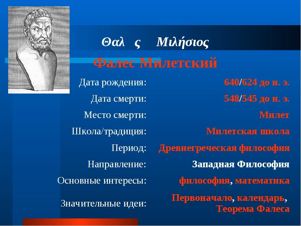 Θαλῆς ὁ Μιλήσιος Фалес Милетский Дата рождения:640/624 до н. э. Дата сме...