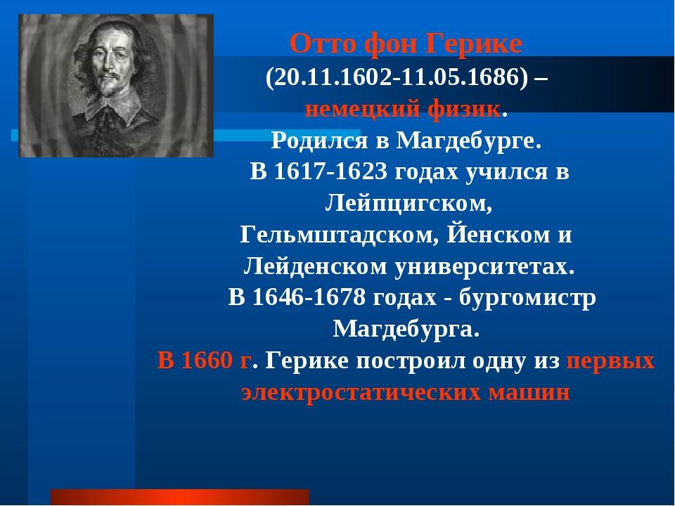 Отто фон Герике (20.11.1602-11.05.1686) – немецкий физик. Родился в Магдебург...