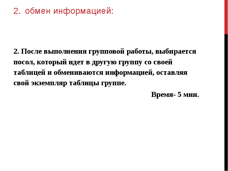 2.обмен информацией: 2. После выполнения групповой работы, выбирается посол,...