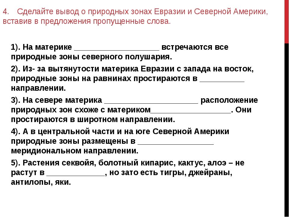 4.Сделайте вывод о природных зонах Евразии и Северной Америки, вставив в пре...