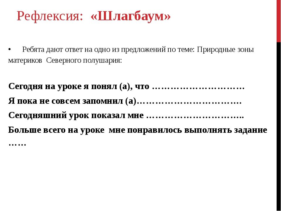 Рефлексия: «Шлагбаум» •Ребята дают ответ на одно из предложений по теме: При...