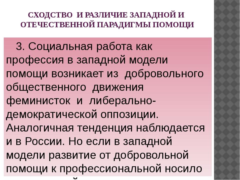 Модели парадигм социальной работы работа на авито для девушек челябинск