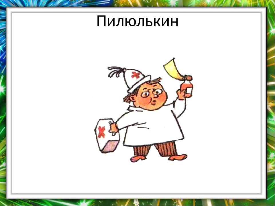 тюменской доктор пилюлькин прописал незнайке картинки косточки