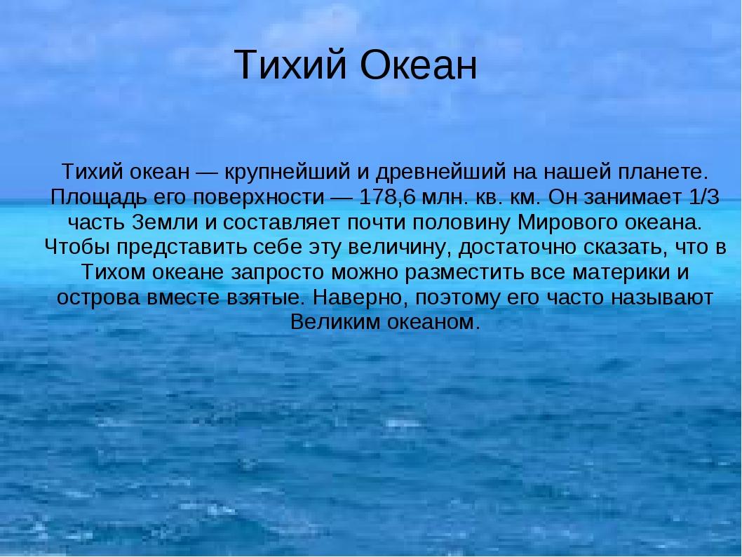 сколько процентов занимает тихий океан