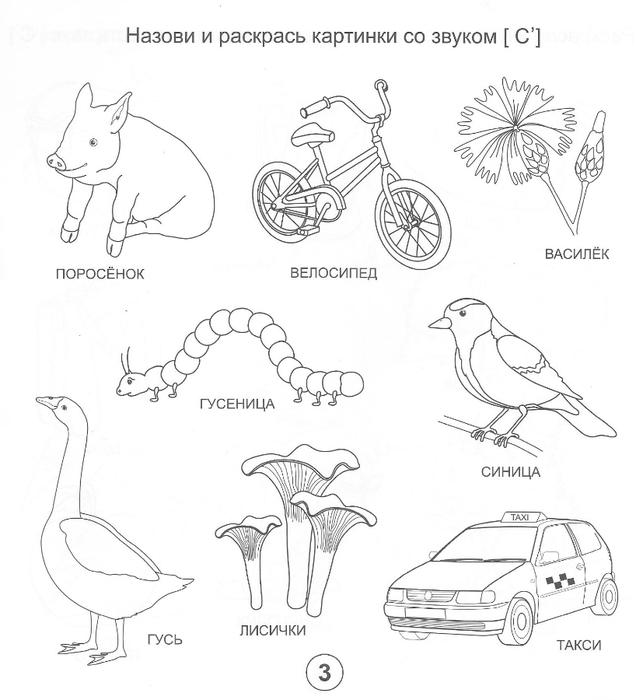 Картинки логопедические раскраски