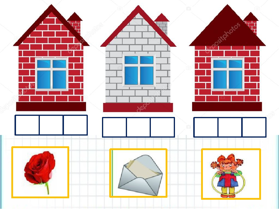 Картинки для детей домик для звуков