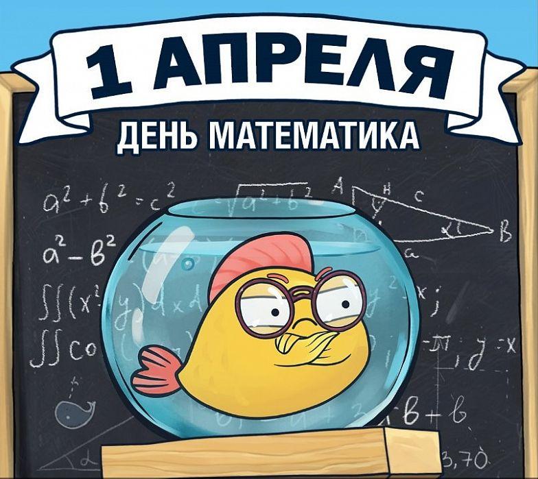 Прикольное поздравление с днем рождения математика