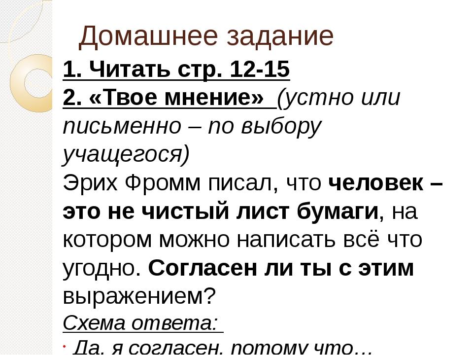 Домашнее задание 1. Читать стр. 12-15 2. «Твое мнение» (устно или письменно –...