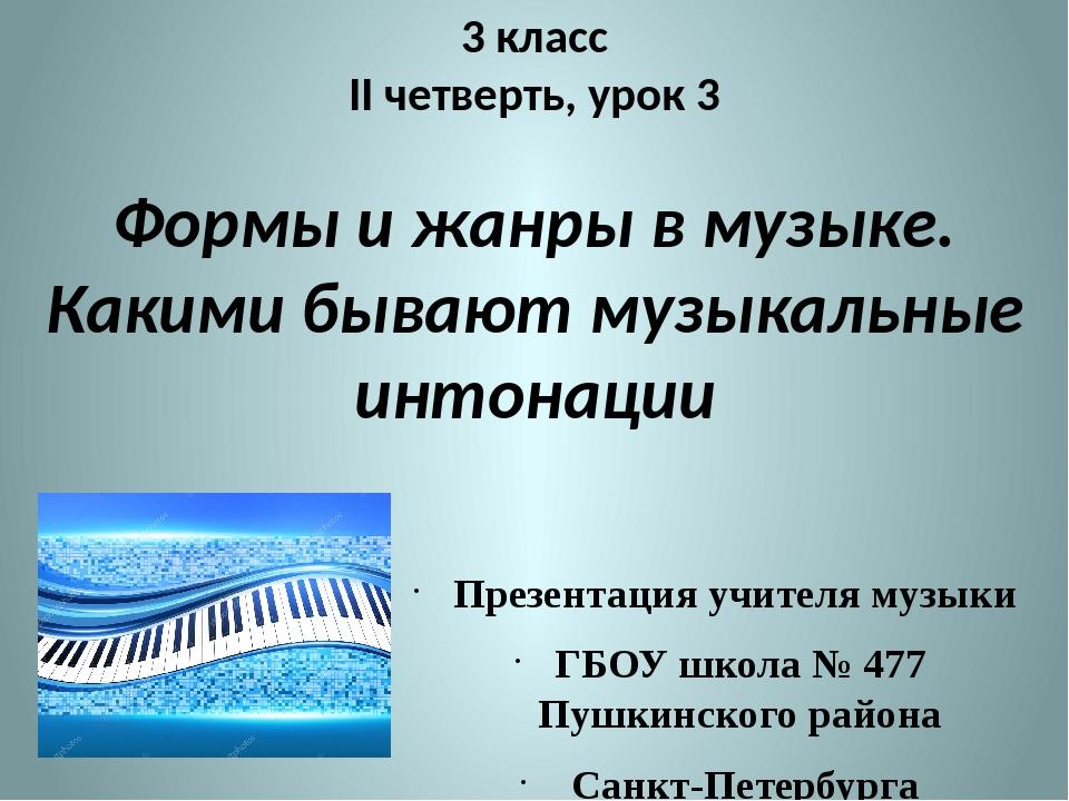 Презентация учителя музыки ГБОУ школа № 477 Пушкинского района Санкт-Петербу...