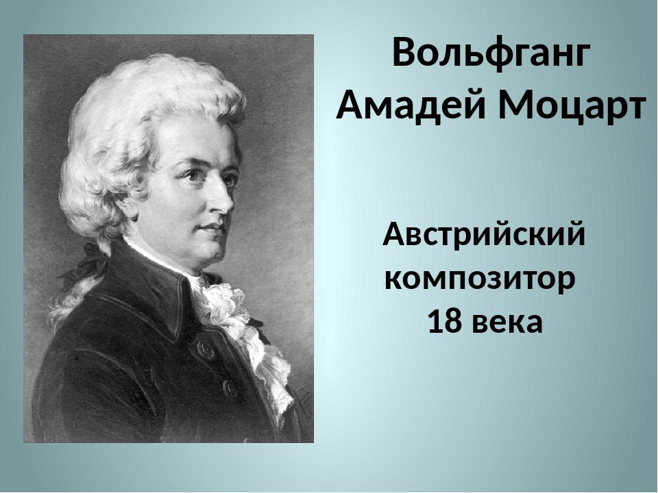 Вольфганг Амадей Моцарт Австрийский композитор 18 века
