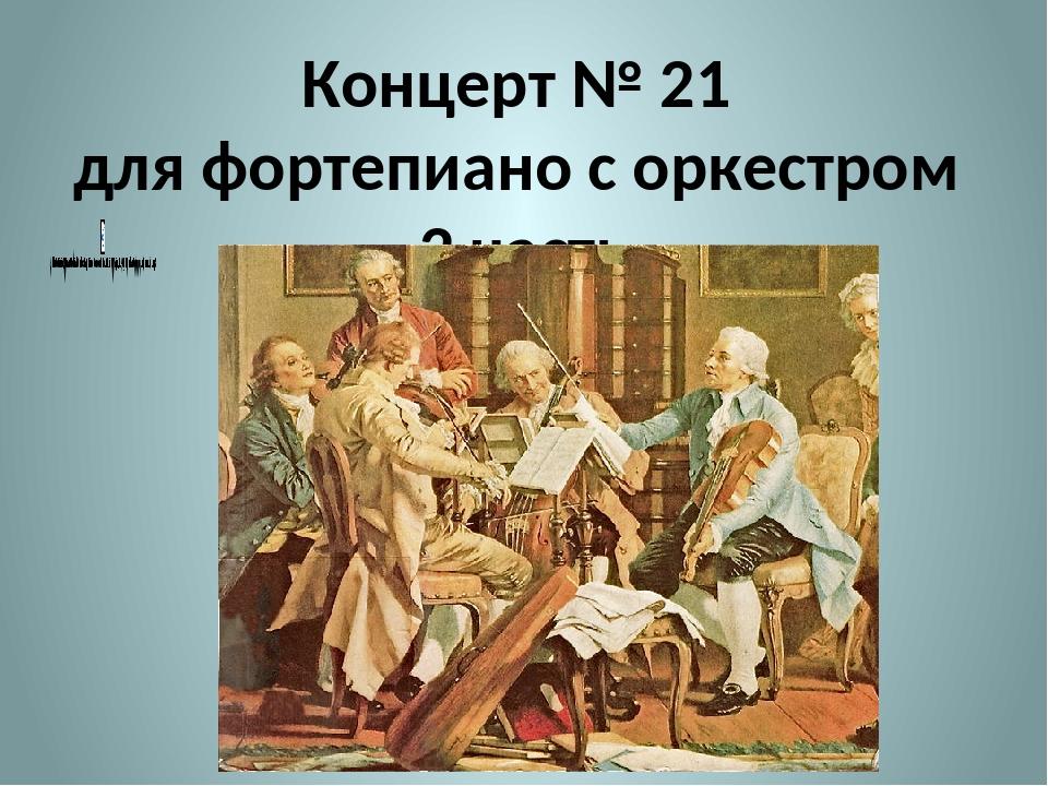 Концерт № 21 для фортепиано с оркестром 2 часть