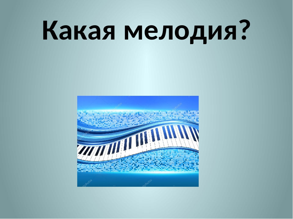 Какая мелодия?