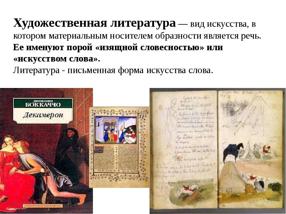 результате литература как вид искусства картинки прочитала старом кулинарном