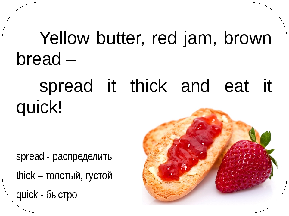 Yellow butter, red jam, brown bread – spread it thick and eat it quick! sprea...
