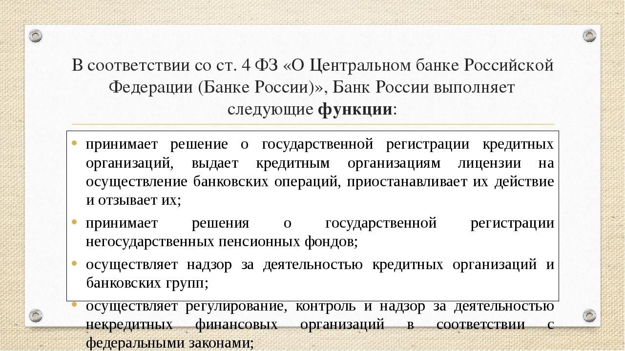 В соответствии со ст. 4 ФЗ «О Центральном банке Российской Федерации (Банке Р...