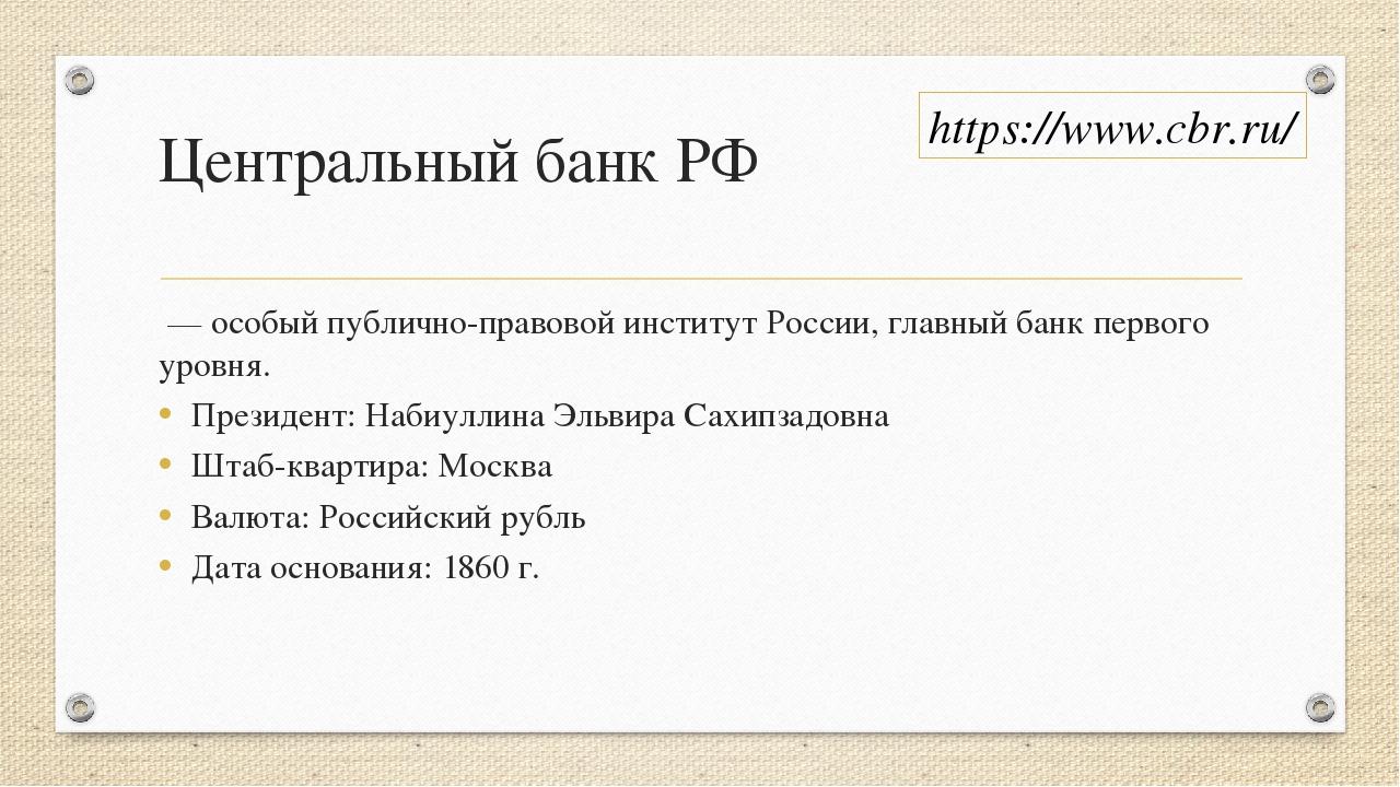 Центральный банк РФ — особый публично-правовой институт России, главный банк...