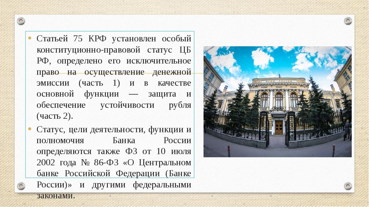 Статьей 75 КРФ установлен особый конституционно-правовой статус ЦБ РФ, опреде...