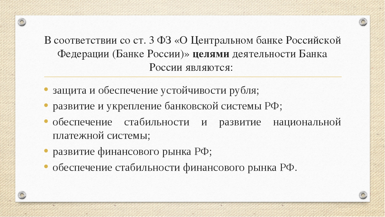 В соответствии со ст. 3 ФЗ «О Центральном банке Российской Федерации (Банке Р...
