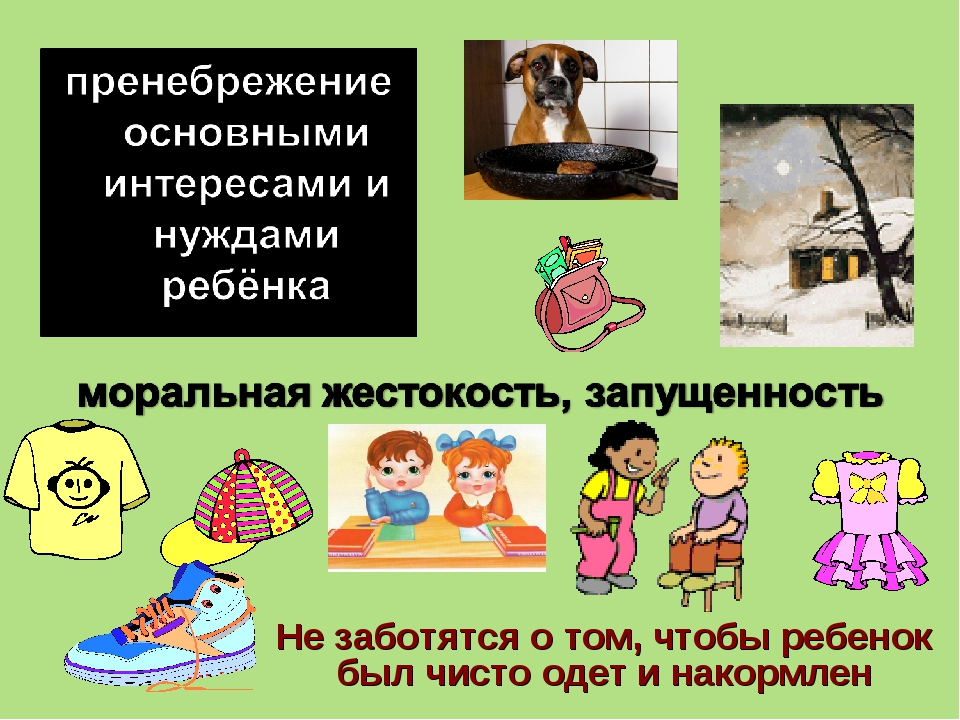 Не заботятся о том, чтобы ребенок был чисто одет и накормлен