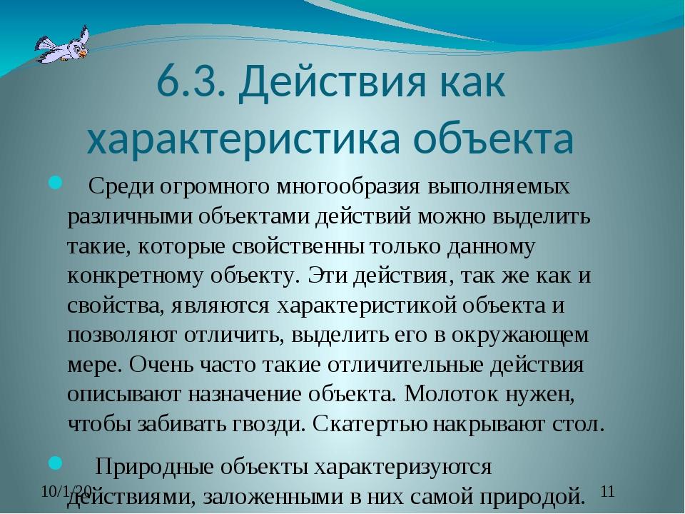 6.3. Действия как характеристика объекта Среди огромного многообразия выполня...