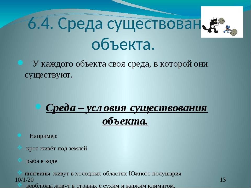 6.4. Среда существования объекта. У каждого объекта своя среда, в которой они...