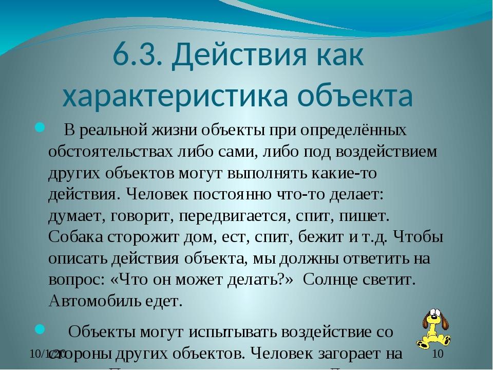 6.3. Действия как характеристика объекта В реальной жизни объекты при определ...