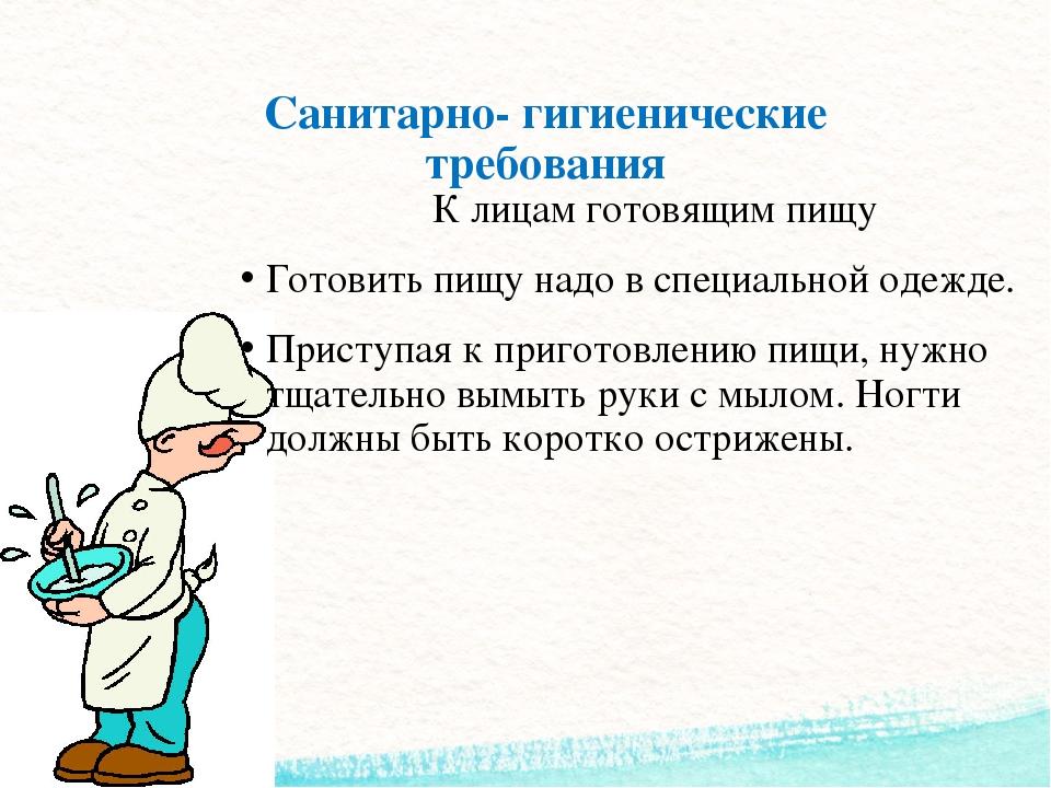 Картинки на тему санитария