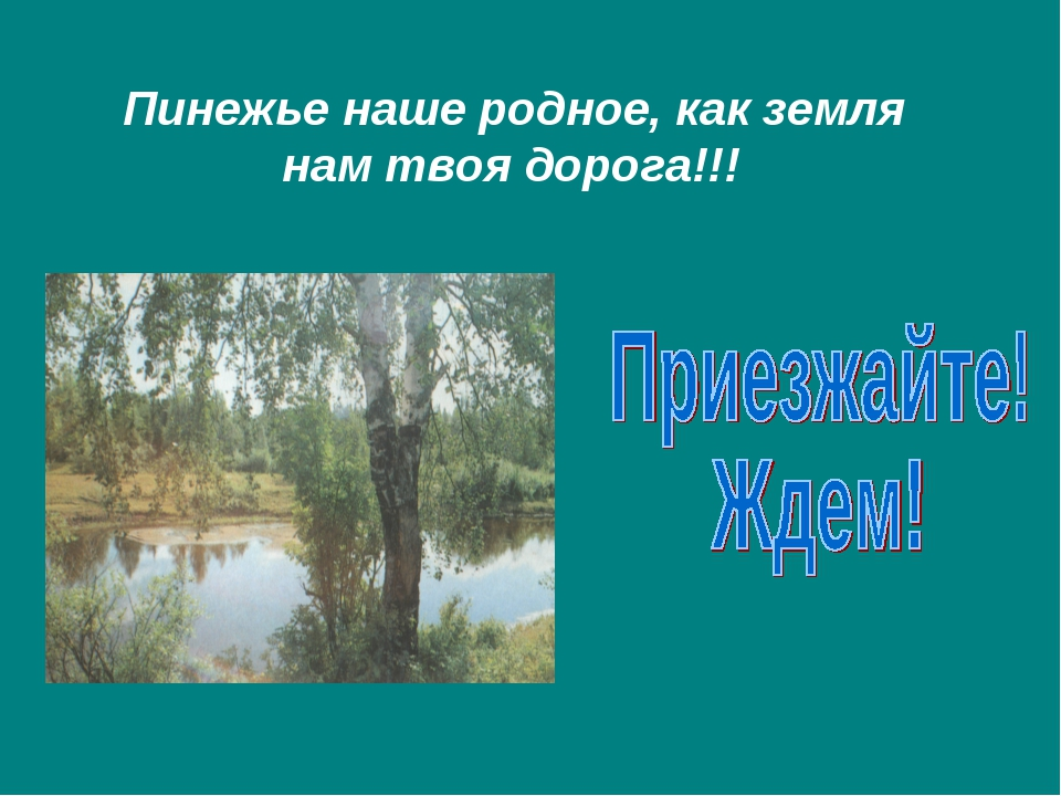 Пинежье наше родное, как земля нам твоя дорога!!!