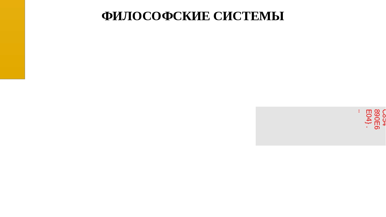 ФИЛОСОФСКИЕ СИСТЕМЫ