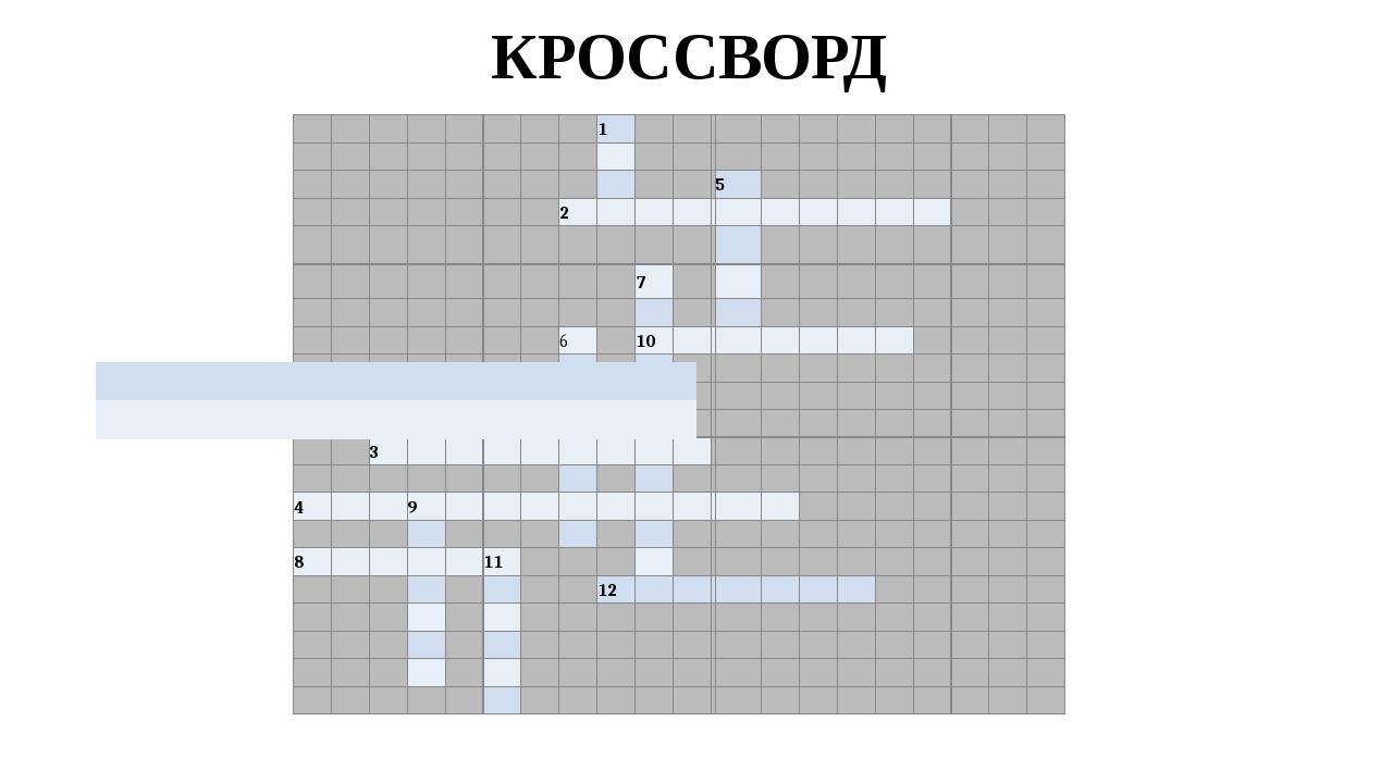 КРОССВОРД         1                         ...
