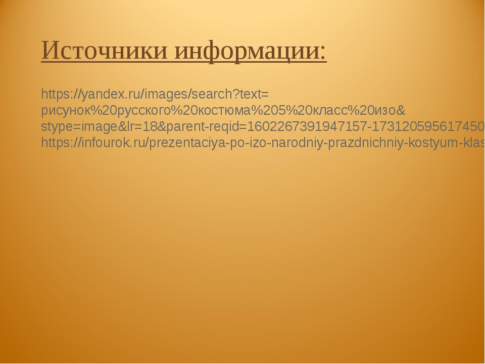 Источники информации: https://yandex.ru/images/search?text=рисунок%20русского...