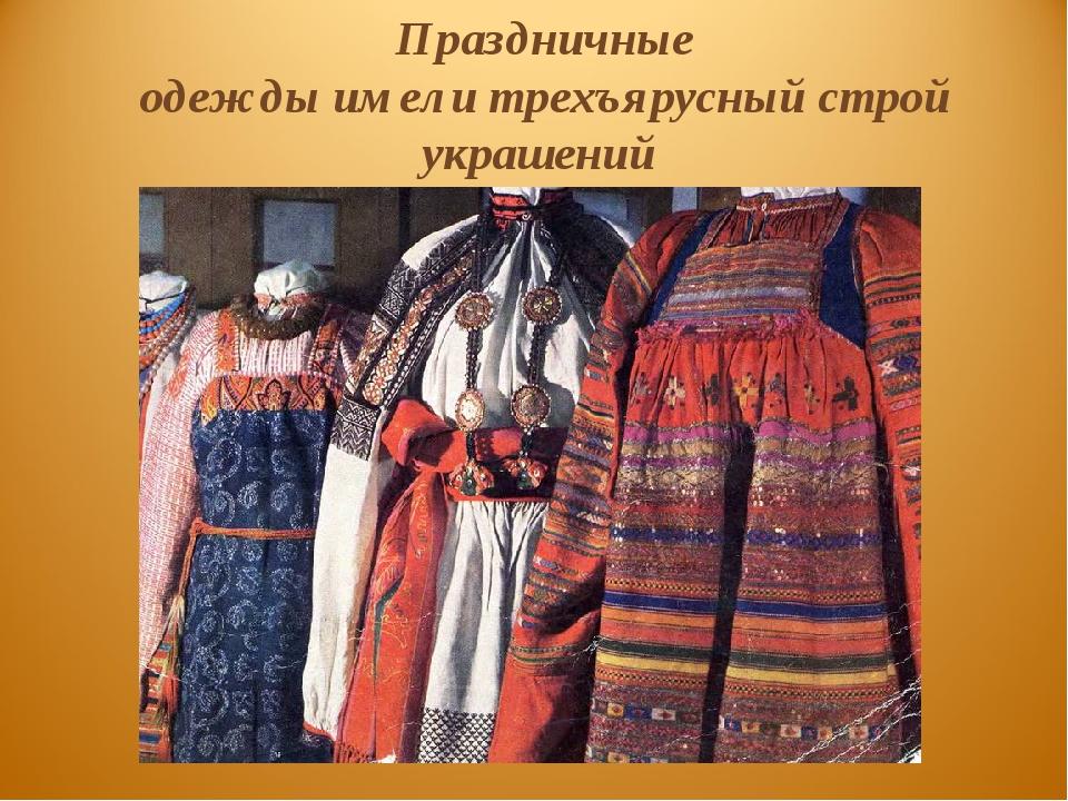 Праздничные одеждыимелитрехъярусный строй украшений