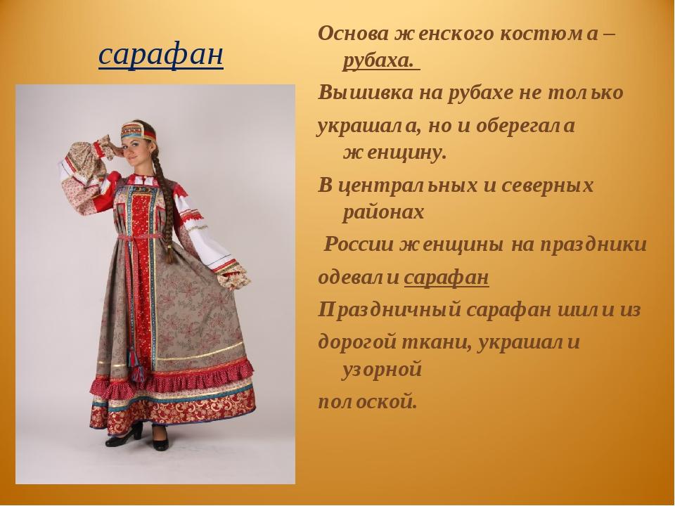 сарафан Основа женского костюма – рубаха. Вышивка на рубахе не только украшал...