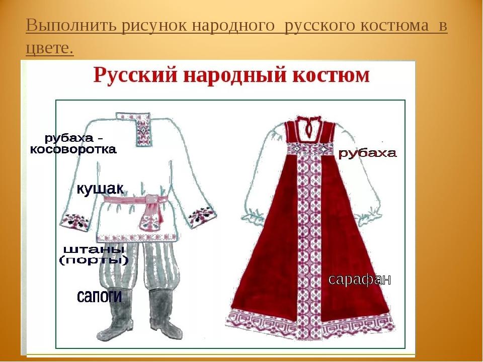 Выполнить рисунок народного русского костюма в цвете.