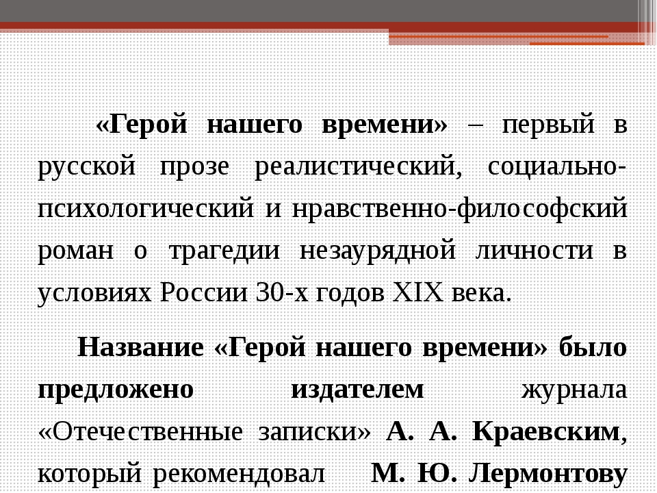 «Герой нашего времени» – первый в русской прозе реалистический, социально-пс...