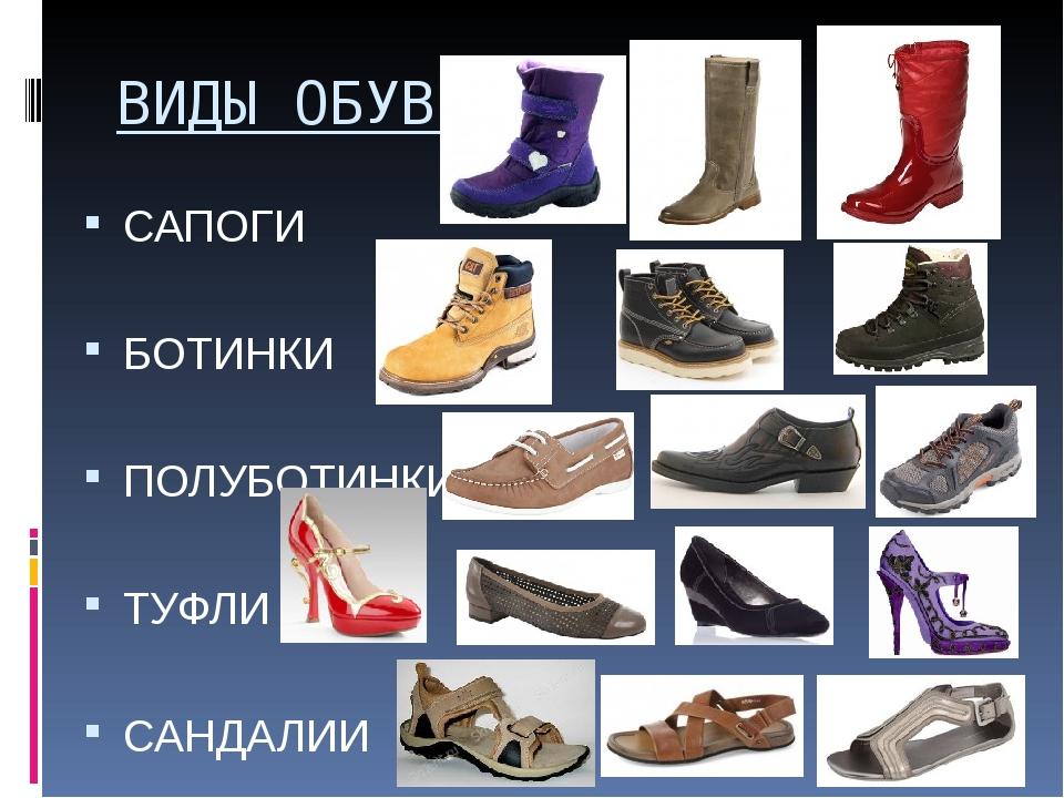 женская обувь разновидности с фото и названиями всегда