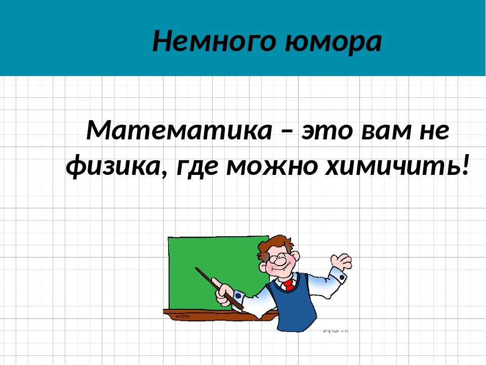картинки про математиков юмор сожалению, многочисленные гипотезы