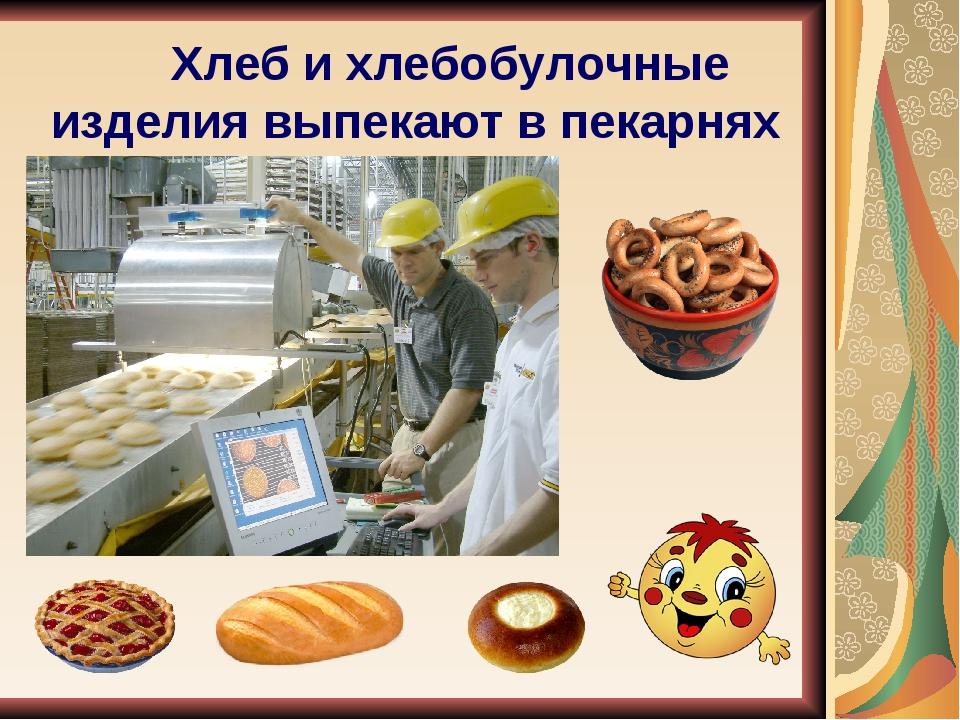 Хлеб и хлебобулочные изделия выпекают в пекарнях